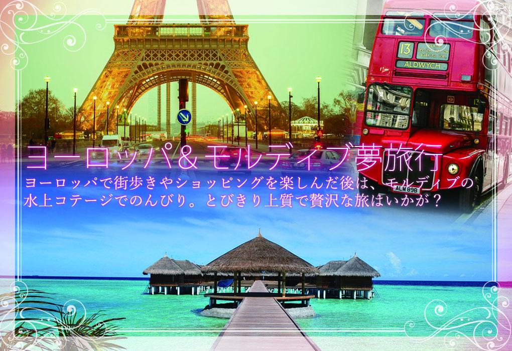 モルディブ&ヨーロッパ夢旅行(ロンドン~パリ/モンサンミッシェル~モルディブ)