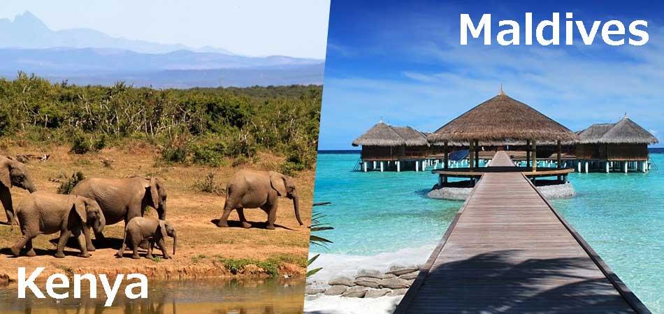 モルディブ&アフリカ・ケニア夢旅行