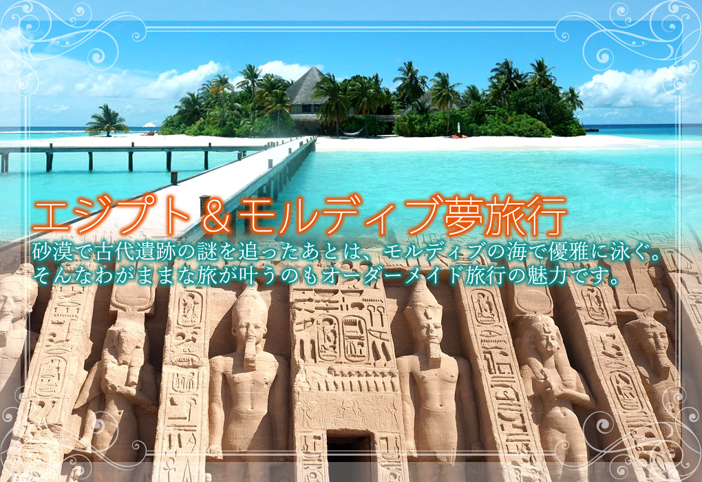 エジプト&モルディブ夢旅行