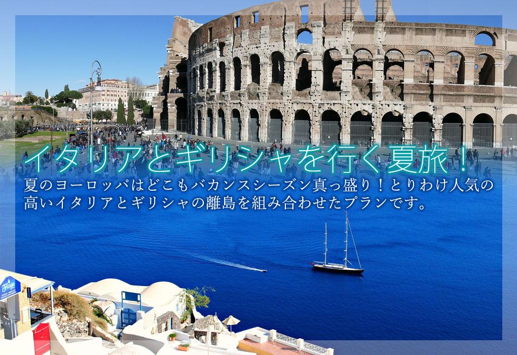 イタリアとギリシャを行く夏旅!