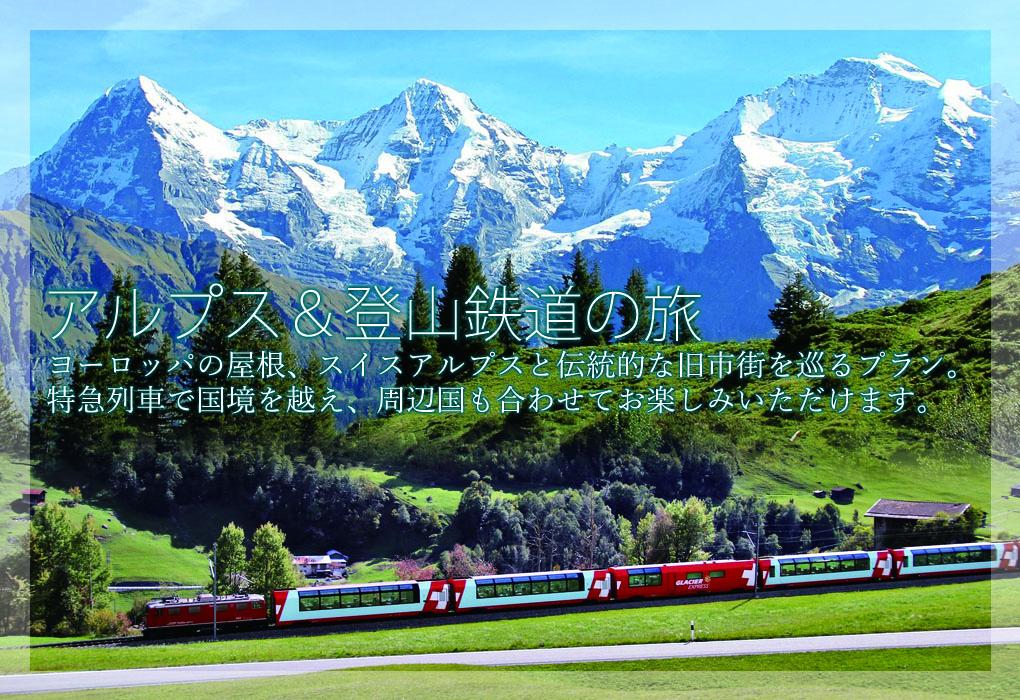 アルプス&登山鉄道の旅