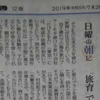 yomiuri-shimbun-201907-02